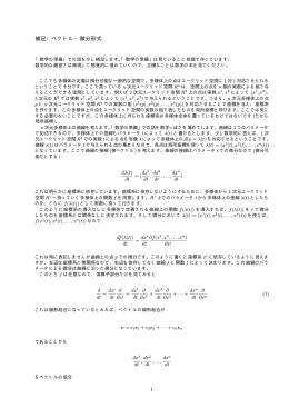 補足:ベクトル・微分形式