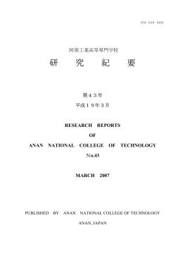 研 究 紀 要 - 阿南工業高等専門学校