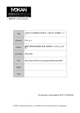 Page 1 Page 2 愛媛大学教育学部紀要 教育科学 第37巻 47~58 ー99