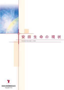 詳細 - 明治安田生命