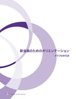 新会員のためのオリエンテーション - Rotary International