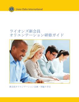 新会員オリエンテーション研修ガイド - Lions Clubs International