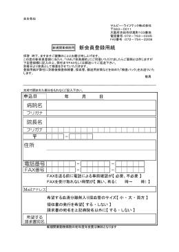 新会員登録用紙 病院名 院長名 - 住所 電話番号 - - - -