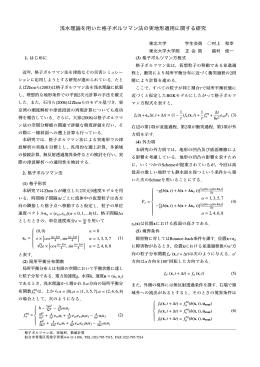 浅水理論を用いた格子ボルツマン法の実地形適用に関する研究