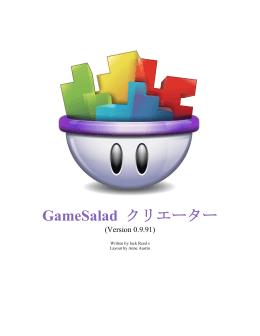 GameSalad クリエーター