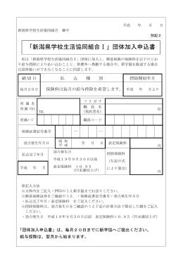 「新潟県学校生活協同組合Ⅰ」団体加入申込書