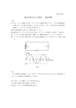 電気回路学および演習 演習問題