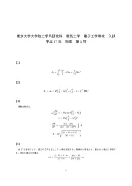 物理 第5問 - linear