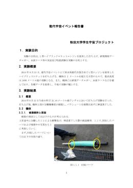 能代宇宙イベント報告書 秋田大学学生宇宙プロジェクト 1