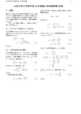 九州大学工学部平成15年度編入学試験問題 物理