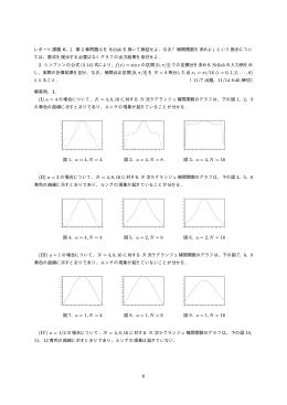 8) (11/7 出題,11/14 8:40 締切) 6
