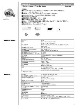 カタログ+外形図(和文)