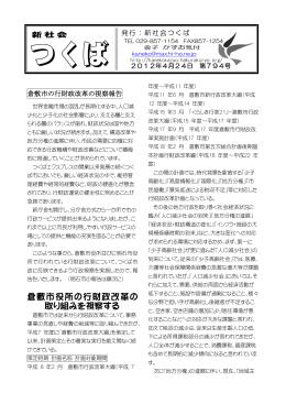 倉敷市役所の行財政改革の 取り組みを視察する