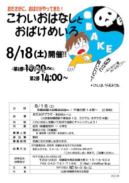8/18 (土) - NPO法人 らいぶらいぶ