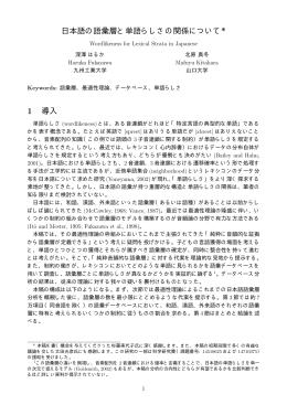 見本: 深澤・北原(2004)