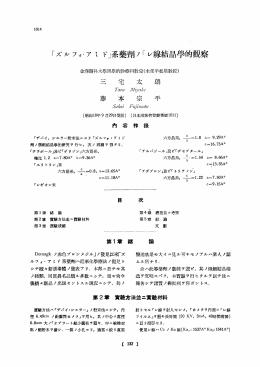 「ズルフォ・アミド」系藥剤ノ「レ線結晶獣的詳察