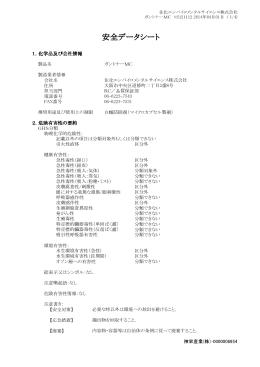 安全データシート - 神栄産業株式会社
