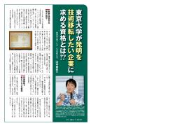 東京大学TLO 9月号掲載紙面