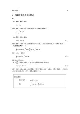 4 変数分離形微分方程式