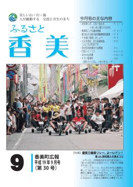 9 香美町広報 平成19年9月号 (第 30 号)