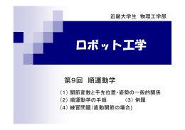 ロボット工学 - 近畿大学 生物理工学部