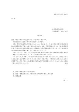 2009/09/30 関東財務局の検査結果に基づく勧告について