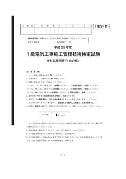 級電気工事施工管理技術検定試験