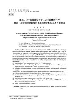 連続フロー型質量分析計による固体試料の 炭素・硫黄