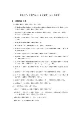 メディア演習Iの作業指示書