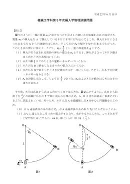 機械工学科第3年次編入学物理試験問題 m1 m2 m1 m2
