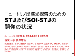 STJ及びSOI-STJの 開発の状況