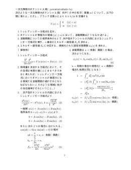 無限井戸型ポテンシャルに対するシュレディンガー方程式の解(1)