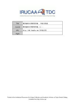 Title 東京歯科大学研究年報 : 平成12年度 Journal 東京歯科大学研究