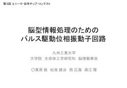 こちら(pdf) - ユニーク・自作チップ・コンテスト in ひびきの