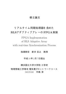 リアルタイム同期処理機を含めたRLSアダプティブアレーのFPGA実装