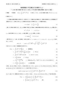 無理関数の不定積分の計算例 No.2 (PDF, 4頁)