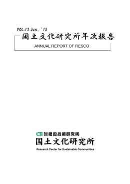 2014年度国土文化研究所年次報告