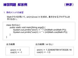 練習問題 解答例 (神津)