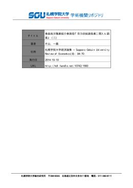 タイトル 青森地方職業紹介事務局『労力供給請負業ニ関スル調 査』 (二