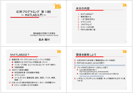 第13回 講義資料 - 長井研究室