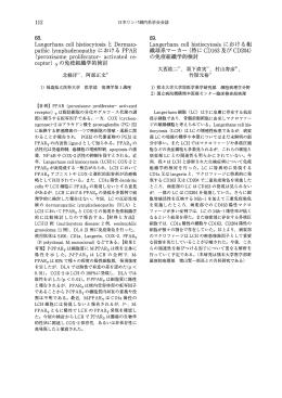 ーー2 日本リ ンバ網内系学会会誌 68 Langerhans ceーー histi。cyt。sis
