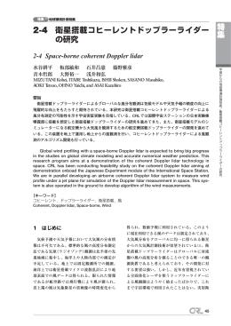 特 集 2-4 衛星搭載コヒーレントドップラーライダー の研究