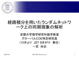 資料 - 情報論的学習理論と機械学習 (IBISML)