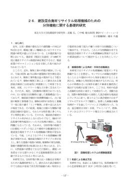 建設混合廃材リサイクル処理機械のための 分別機能に関する基礎的研究