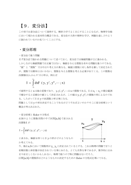 【9.変分法】 - PersianBlue.net