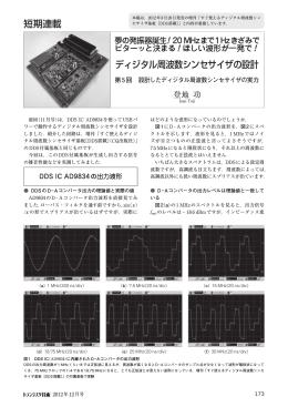 短期連載 ディジタル周波数シンセサイザの設計