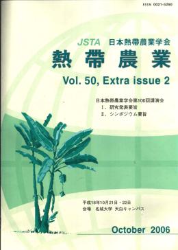 ミヤンマー・バガンのまぐわ(Tun)農法に関する研究ノート