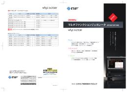 マルチファンクションジェネレータ WF1967/WF1968