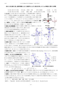 柱の3次元繰り返し載荷実験における載荷ならびに変位計測