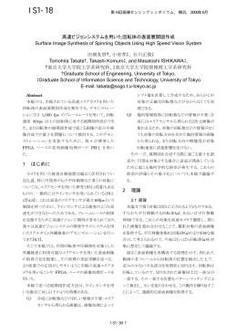IS1-18 - Ishikawa Watanabe Laboratory